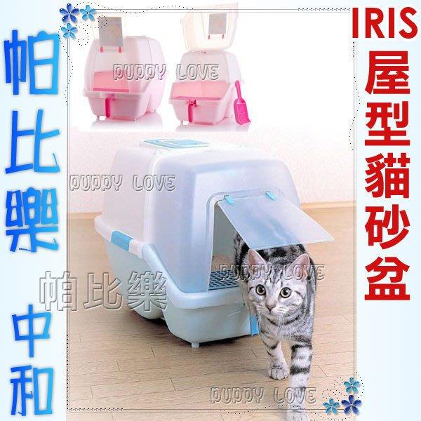 ◇◇帕比樂◇◇【促銷】日本IRIS附門貓砂盆SSN-530,內含落砂盆~單層貓砂盆,盆中的極品