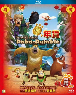 【藍光電影】熊出沒之年貨 Special purchases for the Spring Festival bears 新片 64-034