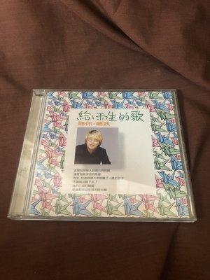 【 低價直購 】【 2手 CD 】 給雨生的歌 聽你聽我  張惠妹演唱 國語單曲 EP 張雨生
