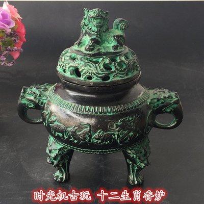 古玩雜項收藏復古銅器銅香爐十二生肖銅香爐實物拍攝