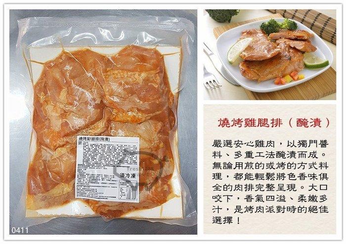 【紅龍 燒烤雞腿排 醃漬雞腿排 一公斤 10片】獨門醬料 多重工法醃漬 煎 烤 色香味俱全『即鮮配』