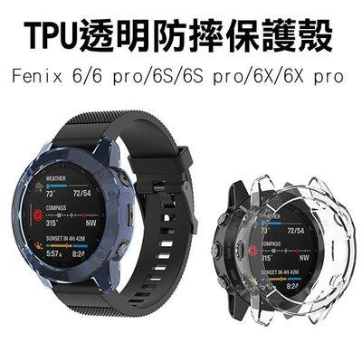 【飛兒】Garmin Fenix 6/6 pro/6S/6S pro/6X/6X pro TPU透明防摔保護殼 30