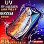 UV 5D 玻璃貼 頂級全透明保護貼 iPhone 11 ...