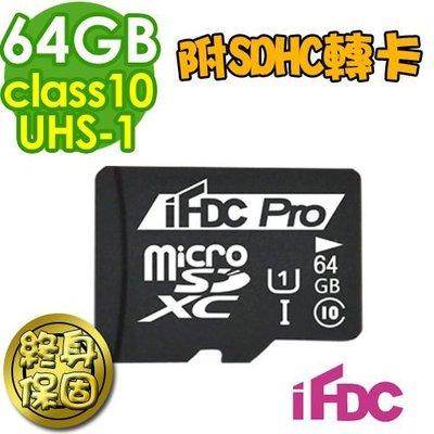 《超快記憶卡王》(讀90寫25)IC iFDC microSDXC 64G 64GB UHS-1 Class10 送SD