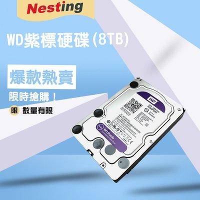 全網最低價【紫標】8TB WD 現貨 原廠代理商 監控專用硬碟 全新公司貨