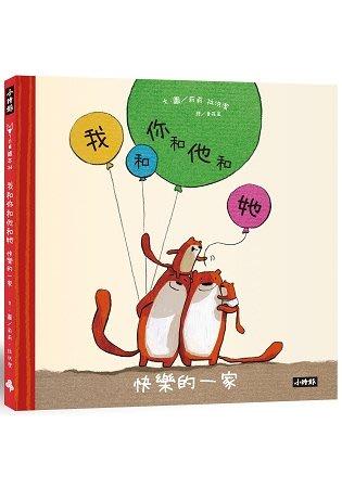 ☆天才老爸☆→【小時報】我和你和他和她:快樂的一家 親子共讀  繪本 童書 故事書