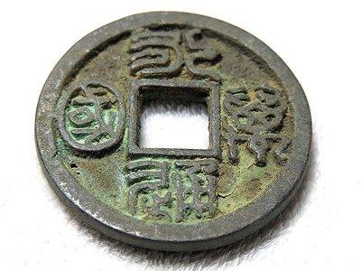 【 金王記拍寶網 】T1357  中國...