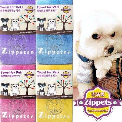【🐱🐶培菓寵物48H出貨🐰🐹】吉沛思 Zippets》寵物樂活吸水毛巾(90*50cm) 特價260元