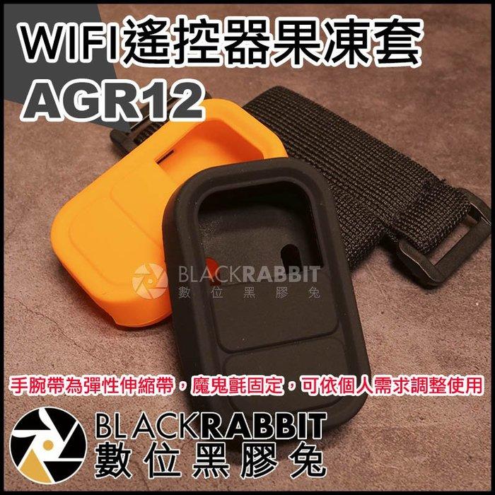 數位黑膠兔【 AGR12 GoPro WIFI遙控器 果凍套 手腕固定套件 】 hero 6 7 遙控器 保護套 手腕帶