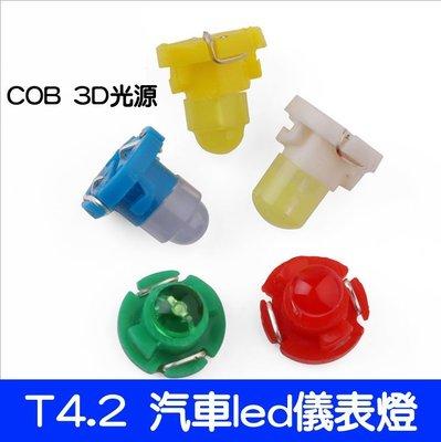 T4.2 COB 3D 汽車led儀表燈 儀表板/儀錶板 背光燈 LED 燈泡-久岩汽車