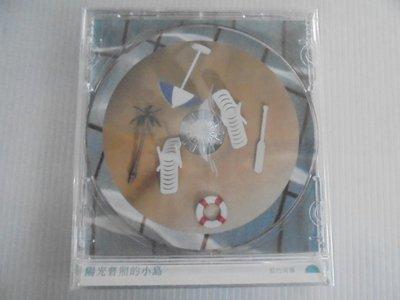藍色窗簾 --陽光普照的小島**全新**CD