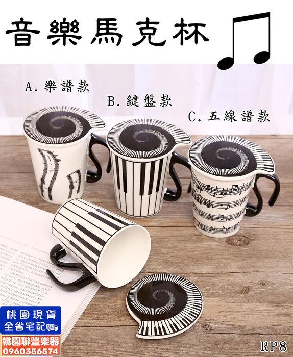 《∮聯豐樂器∮》音樂馬克杯 小禮品 贈禮自用 馬克杯《桃園現貨》