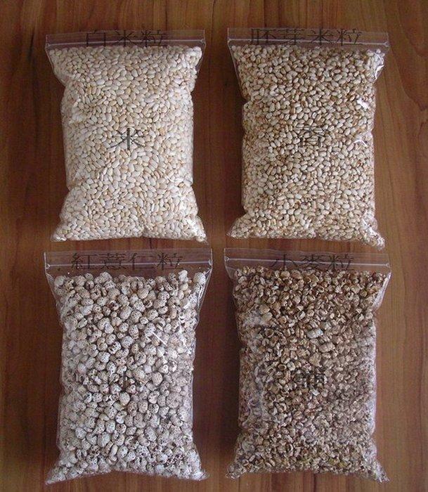 白米粒 胚芽米粒 薏仁粒 小麥粒 爆米粒 無糖 無油 無鹽 無添加物 純米粒 早餐 副食品