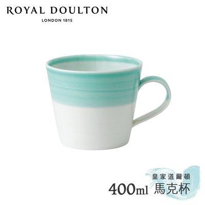 【阿波的窩 Apos house】英國 Royal Doulton皇家道爾頓1815恆采系列400ML瓷器馬克杯湖綠色