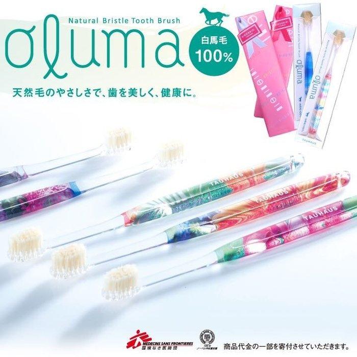 【Σ SIGMA百貨】日本製 TAUHAUS牙刷 100%三層白馬毛製成 具美白效果與 黑白馬賽克/花系列