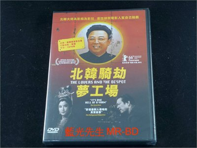 [DVD] - 愛人與暴君 ( 北韓騎劫夢工場 ) The Lovers and the Despot
