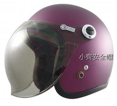 【小齊安全帽】 gp5 319泡泡鏡 消光紫 復古帽 半罩式 安全帽 內襯可拆洗 贈原廠帽袋