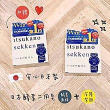 獨家日本製🇯🇵酵素二用皂‼️#日本‼️買‼️ㄧ‼️送‼️ㄧ‼️下單1=2入