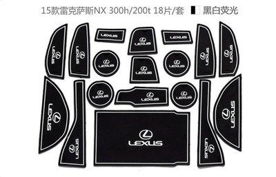 LEXUS雷克薩斯NX200t / NX300h 專用 汽車防滑止滑墊/凌志門槽墊/儲物槽墊 置物盒墊防滑墊/裝飾改裝