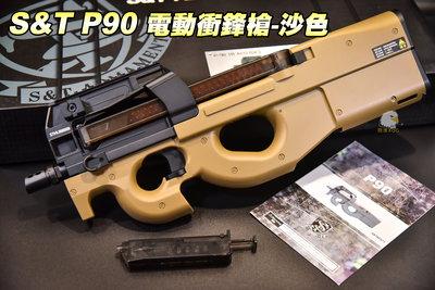 【翔準國際AOG】S&T P90標準版 沙色 電動槍 BB槍 衝鋒槍 DA-AEG73DE