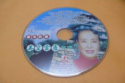 紫色小館86-3------美空雲雀-專輯2