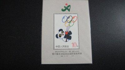 【大三元】大陸郵票-1990北京第11屆亞洲運動會(盼盼) 小型張郵票-新票1張-原膠上品
