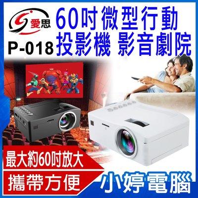 【小婷電腦*投影】IS愛思 P-018 全新 60吋微型行動投影機  內建鋰電池 迷你攜帶方便 支援HDMI輸入