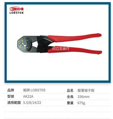EJ工具《附發票》AK22A 日本製 LOBSTER 蝦牌 壓著端子鉗 壓接 5.5/8/14/22mm