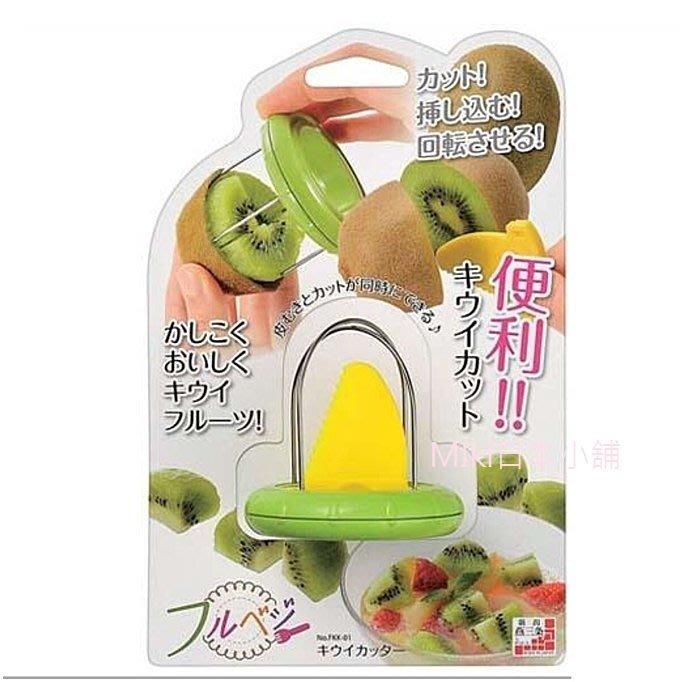 *Miki日本小舖*日本奇異果專用便利簡易切割器