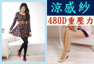 【Pinky塑衣館】涼感紗480D終極美腿褲襪*重壓力480丹尼專業型透氣極緊款MIT台灣製B480