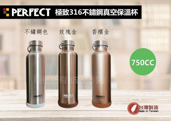 [促銷兩支免運]PERFECT 極致316不鏽鋼真空保溫瓶/單車壺750cc (水瓶,可保冰,保熱)
