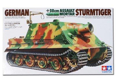 田宮拼裝戰車模型35177 1/35 德國38cm突擊虎自行火炮 軍事戰車