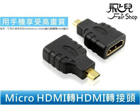 【飛兒】高品質 手機 平板 Micro HDMI 轉 HDMI 轉接頭 Xperia Neo/Arc/S/ion/P/SL 等等