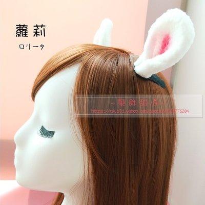 髮飾甜心~蘿莉女僕兔耳髮夾cosplay角色扮演【現貨】