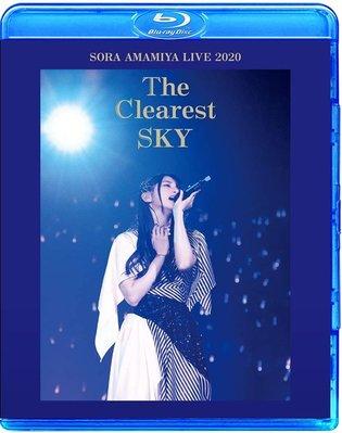 雨宮天 TrySail LIVE 2020 The Clearest SKY (雙碟藍光BD50+25G)@XI31227