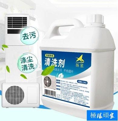 免運9折 滌塵空調清洗劑家用強力去汙清洗空調神器室外機鋁散熱翅片清潔劑【極限頑家】