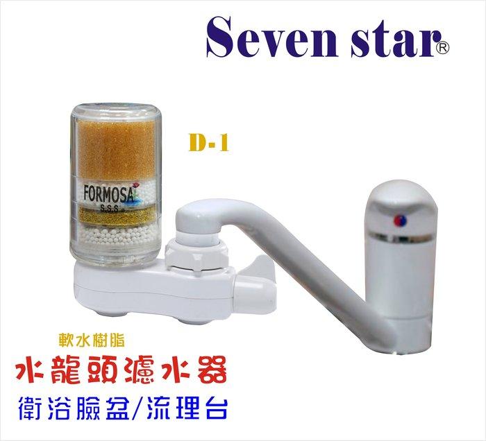 淨水器D1型軟水樹脂.濾水器.過濾器.除氯濾心.水龍頭過濾器洗菜.洗顏洗面.美容【七星淨水】