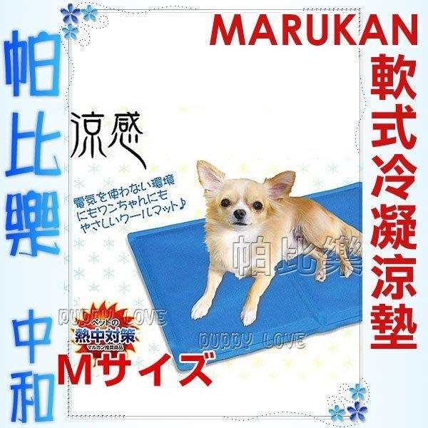 ◇帕比樂◇日本MARUKAN.冷凝軟式舒適涼墊【DP-609 M號】適合小型犬貓用