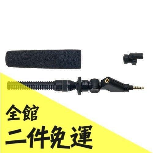 日本 鐵三角 Audio-Technica AT9913iS AT-9913iS 指向性麥克風送禮聖誕節【水貨碼頭】