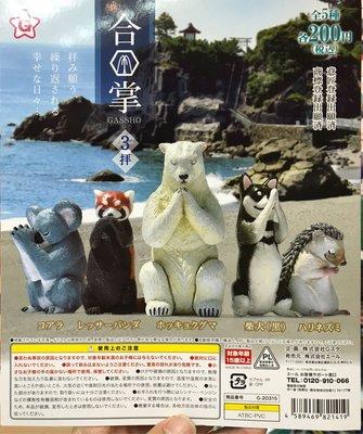 特價 全新 Gassho 動物 合掌 祈禱 合十 Vol 3 扭蛋 全5款