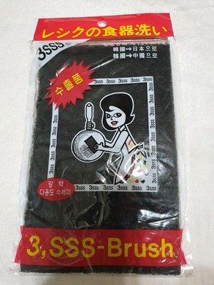 [尋寶閣] 現貨 熱銷 韓國製造3SSS-Brush 好用萬用菜瓜布 洗燒焦鍋子的好幫手