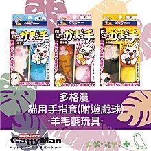 ×貓狗衛星× 多格漫 DoggyMan 多格漫 貓用手指套羊毛氈玩具(含球1入)