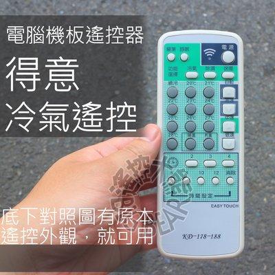得意冷氣遙控器 for DEI-405R 冷氣微電腦控制器