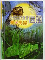 【月界二手書店2】台灣自然聲音圖鑑: