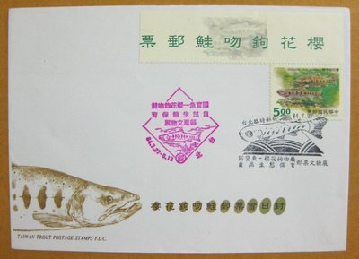 【八十年代早期台灣首日封】---櫻花鉤吻鮭郵票---84年07.27---郵票文物展戳---少見--雙僅一封