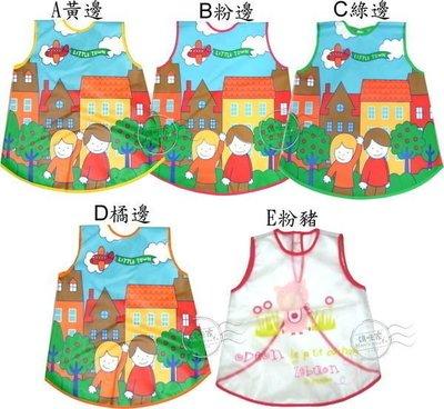 媽咪家~B022~B22中童EVA背心 EVA中童防水背心圍兜~可當畫畫衣 工作服~ 2~4歲