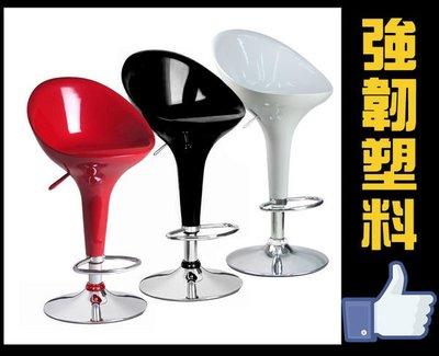 *好實在* LOG-105 外銷品牌.設計家具 熣燦極光吧台椅 高腳椅 酒吧 餐廳 接待所  黑/白/紅