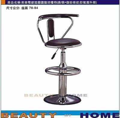 【Beauty My Home】18-DE-924-04美樂電鍍圓盤氣壓升降高吧台椅.紅/咖啡/米白/黑皮【高雄】