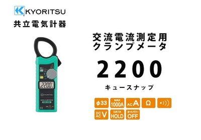 TECPEL 泰菱》日本 KYORITSU KEW-2200 鉗形 交流數字鈎錶 細鉤部 KEW2200