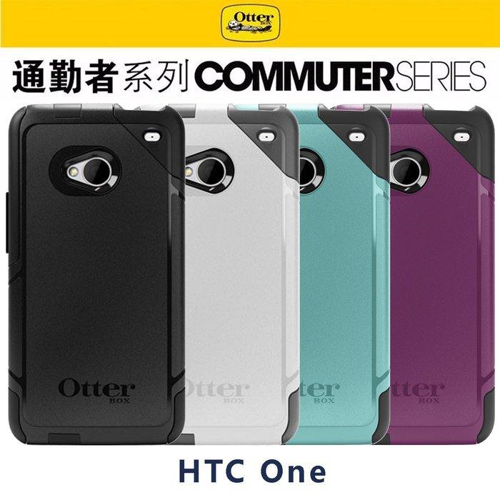 下殺【OtterBox 正 貨】HTC One 超強防摔手機殼 Commuter 4色